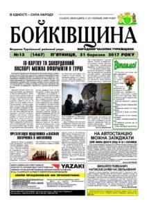 thumbnail of №13