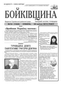 thumbnail of №16