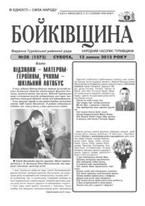 thumbnail of №28