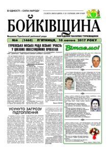 thumbnail of №6