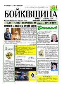 thumbnail of №24