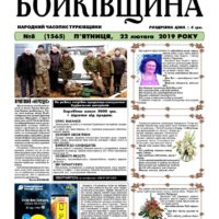 thumbnail of №8