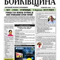 thumbnail of №9