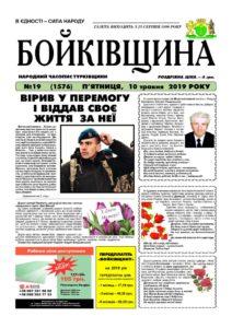 thumbnail of №19