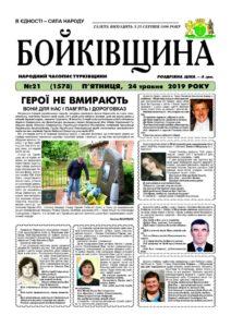 thumbnail of №21