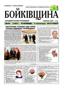 thumbnail of №44