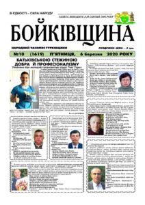 thumbnail of №10