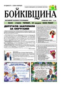 thumbnail of №53
